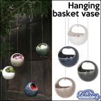ダルトン ハンギングバスケットベース/DULTON GS565-267 hanging basket vase フラワーベース 花瓶