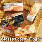 1C-351 グラスケース ゴッホ / メガネケース 眼鏡 おしゃれ