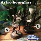 DULTON GS455-229 Astro hourglass(S) ダルトン アストロアワーグラス(S)/砂時計ガラス置物時間