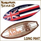 ハワイアンロングマット/hawaiianlongmatキッチンフロアサーフボード州旗tikiティキアロハalohaハワイアンスタイル