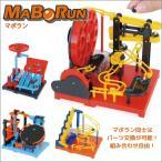 MABORUN(マボラン)/テーブル卓上パーティーおもちゃトーイボー ピタゴラスイッチギフト