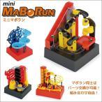 mini MABORUN(ミニマボラン)/テーブル卓上パーティーおもちゃトーイボー ピタゴラスイッチギフト