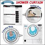 シャワーカーテン/面白おもしろYoutubeユーチューブ洗濯機バスタイムお風呂用品