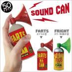 50Fifty サウンドカン/音オナラパーティーおもちゃホラー映画イベントパーティおもしろ面白おなら缶