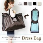 ドレスバッグ ナイロン製 ドレス・スーツの収納や移動に便利なバック シルバー・ホワイト・ブラウン 白・茶 bag1