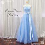 カラードレス 演奏会用ロングドレス アイスブルー水色ワンピース  コンサート 舞台衣装 ウェディングカラードレス 編み上げAライン f13022ib