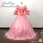 カラードレス お姫様ドレス 中世貴族風 西洋風 プリンセスライン 舞台衣装 ステージ衣装 コーラルピンク ロング Mサイズ / 9号・11号 / g11195cp