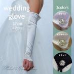 Yahoo!T・ブライトショッピングウエディンググローブ ブライダルグローブ オフホワイト ホワイト ブラック フィンガーレス サテン シンプル ロング 結婚式 二次会 花嫁 イベント/GL70972