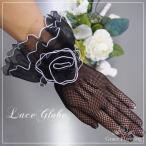 アウトレット / レースグローブ ショートグローブ ウエディンググローブ フォーマル 結婚式 ドレスグローブ ブラック 黒  GL71289bk