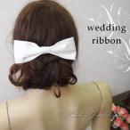 髪飾り ヘッドドレス リボン オフホワイト ブライダル 結婚式 二次会 イベント 舞台 ステージ / hd1954-S
