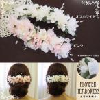 髪飾り ヘッドドレス ウエディング ブライダル オフホワイト 花モチーフ ピンク系 舞台 ステージ 結婚式 花嫁 / hd1970
