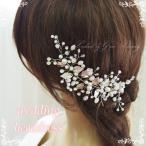 Yahoo!T・ブライトショッピングウエディングヘッドドレス パールビーズ 髪飾り 結婚式 二次会 花嫁 パーティ シルバー パール調  ドレス用 ブライダル/hd2040