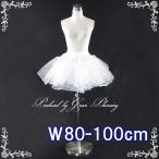 パニエ ミニパニエ 大きいサイズ 白 スカート ミニ丈  ドレスインナー ミニドレス用 ホワイト80cm:Tブライト / PN1036L / 即日発送 / グレース企画