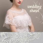 ウェディングドレス ボレロ   ウエディングドレス 袖ありにアレンジ オフホワイト結婚式 人気 パーティドレス レース 二次会 肩隠し vo018