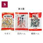 山形人気 サラミ会社 食べ比べセット ちび助85g ヤガイ110g 宮内サラミ100g 3種類1袋ずつ【送料無料】