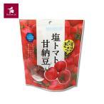 t-chinmi★塩トマト甘納豆*塩トマト*2袋までネコポス可!