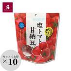 t-chinmi★塩トマト甘納豆*塩トマト*まとめ買い!170g×10袋