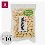t-chinmi★から付き落花生 200g×10袋*皮つきピーナッツ【豆の板垣】*山形*国内製造