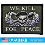 ミリタリー ワッペン アメリカ軍 パッチ 陸軍特殊部隊スペシャルフォース KILL FOR PEACE , US.ARMY