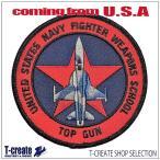 アメリカ海軍ミリタリーワッペン トップガン NAVY FIGHTER WEAPONS SCHOOL(F-5), TOPGUN [並行輸入品]