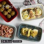 ラザニア皿 長角 24.5cm HINATAグラタン皿 プレート お皿  皿 洋食器 おしゃれ 深皿 食器 大皿 耐熱皿 オーブン料理 オーブンウェア 盛り皿 カフェ風