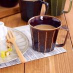マグカップ 削ぎ(アメ色) 軽量マグ コーヒーカップ カップ 和食器 マグカップ おしゃれ カフェ食器 ブラウン