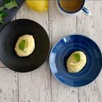 プレート 丸皿 青 黒 M 16cm 軽量 アーバンスタイル (Urban style) 取り皿 お皿 中皿 軽量食器 軽い食器 ケーキ皿 おしゃれ