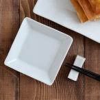 白い角皿 STUDIO BASIC 取り皿 EASTオリジナル スクエアプレート S 白いお皿 四角い お皿 ナチュラル 取り皿 パーティー シンプル