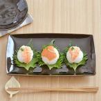 長皿 黒織部 長角焼物皿 23cm 黒 魚 シンプル 焼き魚