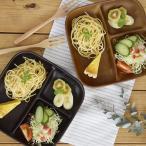 ランチプレート 角型3つ仕切り レンジ・食洗機OK仕切り皿 ワンプレート 木製風 食器 ピクニック アウトドア食器