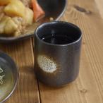 和食器 湯呑み 黒備前ゆのみ 湯のみ 湯飲み 茶器 備前風 カップ
