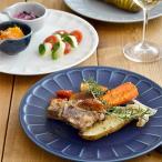 しのぎ お花のリムプレート 23cm パスタ皿 大皿 お皿 プレート 皿 食器 サラダ皿 ディナープレート ワンプレート