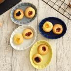 楕円皿 しのぎ お花のオーバルボウル(小)12cm ボウル 取り皿 小皿 おしゃれでかわいい ポップ カラフル 日本製 美濃焼  グレー ネイビー ミルク