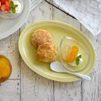 ドット オーバルプレート 24cm イエローマット  パスタ皿 中皿 楕円皿 ケーキ皿 サラダ皿 和食器 カフェ食器
