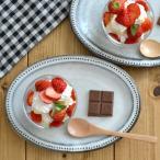 ドット オーバルプレート21cm 黒土白釉  ケーキ皿 中皿 楕円皿 パン皿 サラダ皿 和食器 カフェ食器