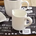 ミルクピッチャー(アイボリー)ピッチャー カップ ドレッシング入れ カフェ食器 シンプル