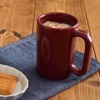ロングマグカップ ボルドー赤 320cc アウトレット マグ コーヒーカップ コップ マグカップ 大きい マグカップ おしゃれ かわいい