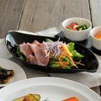盛鉢 リーフ形(黒)カレー皿 パスタ皿 サラダ皿 盛皿 ボウル