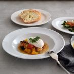 リム付き スープ皿 白 24cm (アウトレット)白い食器 サラダ皿 パスタ皿 業務用 大皿 お皿