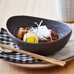 和の楕円鉢 黒いぶし アウトレット込み   ボウル 鉢 カフェ丼 煮物鉢 和食器 オーバル アウトレット食器 陶器