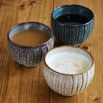 手造り 土物のゆったり碗 しのぎ   和食器 お碗 ボウル 小鉢 カフェオレボウル 湯呑み おしゃれ 和カフェ食器