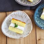 和風の手造り三角皿 しのぎ   和食器 ケーキ皿 取り皿 丸皿 中皿 和食器 お皿 美濃焼 和皿