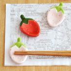 Yahoo!テーブルウェア イーストイチゴの箸置き アウトレット込 はしおき キッチン雑貨 かわいい フルーツ 和食器 おしゃれ テーブルウェア カラフル食器 いちご おしゃれ 子供用はしおき