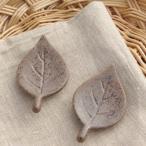 箸置き 木の葉 茶    和食器 カトラリーレスト 箸おき はしおき 葉っぱ ナチュラル はっぱ 新生活