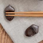 Yahoo!テーブルウェア イースト箸置き どんぐり コロコロかわいい カトラリーレスト はしおき 秋 テーブル雑貨 可愛い食器 子供 和食器 美濃焼 磁器 おもてなし