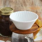 CAFE コーヒードリッパーV 小 1〜2杯用 ホワイト   カフェ雑貨 雑貨 キッチンアイテム コーヒー用品 ドリッパー ハンドドリップ