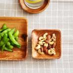 木製 アカシアスクエアプレート 10cm アカシアプレート 木製 食器 皿 小皿 木のお皿 木の食器 キッチン雑貨
