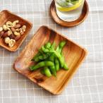 木製 アカシアスクエアプレート 15cm アカシアプレート 木製 食器 皿 中皿 取り皿 木のお皿 木の食器 キッチン雑貨