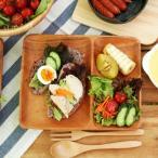 Yahoo!テーブルウェア イースト木製ランチプレート アカシア3つ仕切り ランチプレート アカシアプレート 木製 食器 皿 トレイ トレー 木のお皿 キッチン雑貨 キャンプ インスタ