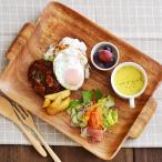 木製 アカシア手付きプレート 大 アカシアプレート 木製 食器 皿 トレイ トレー 木のお皿 木の食器 キッチン雑貨